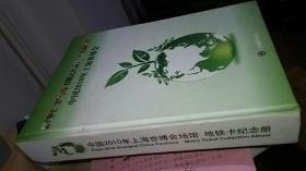 中国2010上海世博会场馆地铁卡纪念册【私藏全套50张,硬精装】