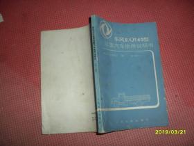 东风EQ140型载重汽车使用说明书(第二版)