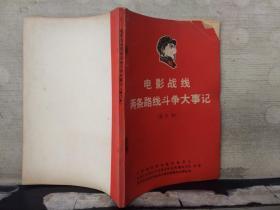电影战线两条路线斗争大事记(修订本)