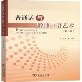 普通话与教师口语艺术-(第二版)