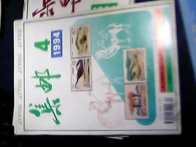 集邮1994年 第  4  期