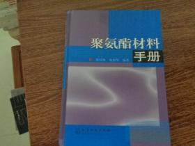 聚氨酯材料手册