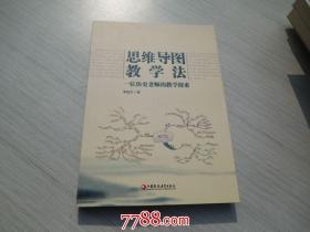 思维导图教学法——一位历史老师的教学探索(全新正版1本)