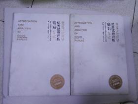 清华大学美术学院 优秀试卷评析 速写  色彩2016 【两册合售】19-30