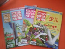 中外童话故事2011年1-2月合刊,3.4.6期(4本合售)