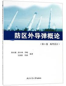 防区外导弹概论 第1卷 构型设计 阳至健 邱小林 李峻 西北工业大?