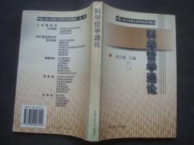 科学哲学通论(中国人民大学硕士研究生系列教材),内多阅读划线