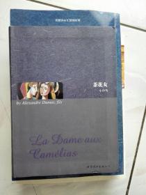 上海世图·名著典藏:茶花女