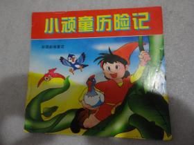 彩图新编童话《小顽童历险记》【041】