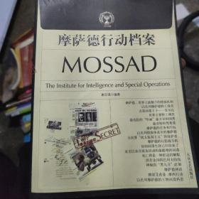 摩萨德行动档案