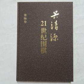 吴清源21世纪围棋 第陆卷 正版精装