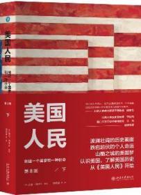 美国人民:创建一个国家和一种社会(第8版) 加里纳什(Gary Nash)等 9787301294932