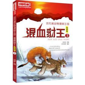 沈石溪动物漫画王国:混血豺王3