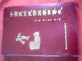中国民族民间器乐曲集成 辽宁卷 鞍山分卷 第二册