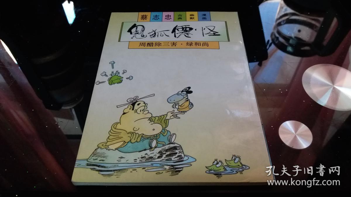 蔡志忠古典幽默漫画-鬼狐仙怪--周醋除三怪.绿和尚