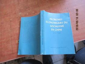中国社会主义经济问题研究 法文