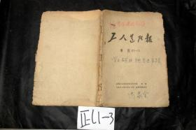 工人造反报 增刊71-1