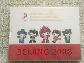 第29届奥林匹克运动会普通纪念币、纪念钞珍藏册