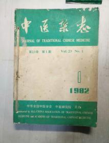 中医杂志  1982年1—12期(全年12本) 订在一起