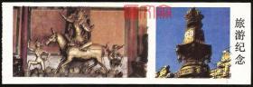 """老门票:普陀宗乘之庙(大红台、小布达拉宫)""""吉祥天母""""铜造像背盖菱形红戳贰拾元。吉祥天母又称吉祥天女,梵文Lak?mī,音译""""拉娔诗米"""",藏语称""""班达拉姆"""",是藏密中一个重要女性护法神。"""