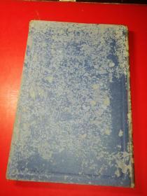 气侯学  1938年印 精装本