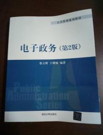 电子政务(第2版)/公共管理系列教材
