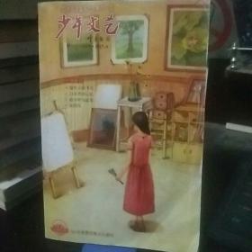 少年文艺 2017·6