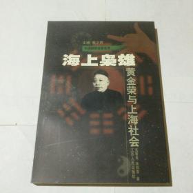 海上枭雄 黄金荣与上海社会