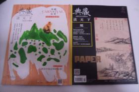 典藏读天下(2016年第5期古美术 今艺术)2本