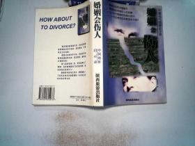 婚姻会伤人