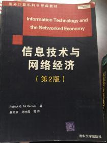 信息技术与网络经济
