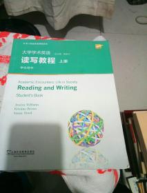 专门用途英语课程系列:大学学术英语读写教程(上册 学生用书 第2版)