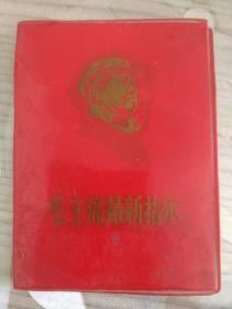 毛主席最新指示 毛主席相片一张,二张林彪题词 小红本