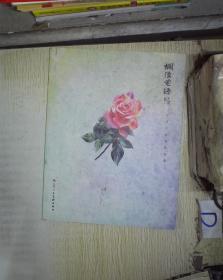 烂漫花语--张茗水彩画作品集 。