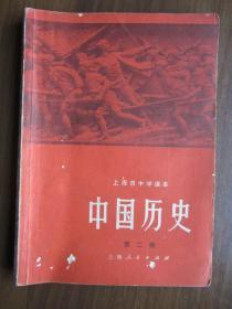 上海市中学课本中国历史第二册