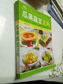 瓜果蔬豆菜典(第3版)