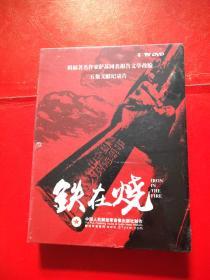 根据著名作家萨苏同名报告文学改编五集文献纪录片 铁在烧 DVD