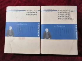 徐松石民族学文集 上下卷 2005年1版1印 包邮挂刷