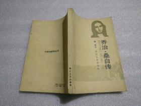 外国作家传记丛书:乔治•桑自传