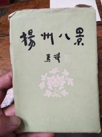 1959年――扬州八景――高马得绘――美术片