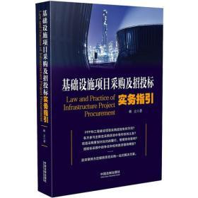 基础设施项目采购及招投标实务指引