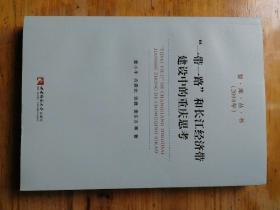 """""""一带一路""""和长江经济带建设中的重庆思考/智库丛书"""