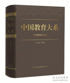 历代教育名人志(中国教育大系 16开精装 全一册)