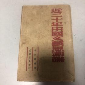 近二十年中国文艺思潮论(光华书店发行稀少)(箱6)