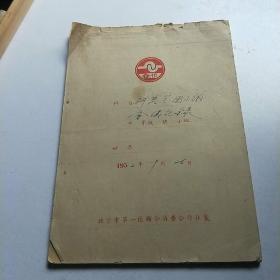 1952年 研究室团小组会议记录【北京市第一区联合消费合作社制】