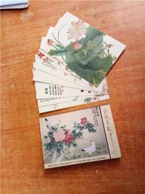 明信片 俞致贞刘力上画选 全10张