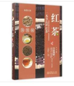 正版  红茶品鉴 全面图解 一本书认识红茶    红茶品鉴 全面图解 一本书认识红茶   90312H