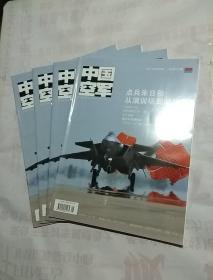 中国空军2017.8