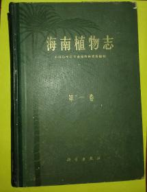 海南植物志  第一卷