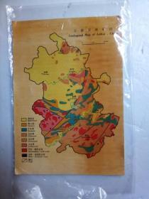 庆祝安徽省地质学会建立三十周年明信片(有纪念章)1989年